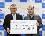 이정동 북원 대표, 166호 부산 아너