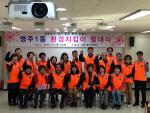 부산 중구, 영주1동 환경지킴이 발대식 개최