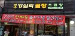 강북구 김치곱창 위치는 수유동 '와우왕십리곱창' 가격은 1만7000원 비결은