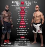 [UFC] 데릭 루이스, 도스 산토스 꺽고 챔피언 타이틀전 재도전하나