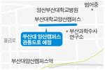 양산시, 부산대 양산캠퍼스 관통도로 재추진