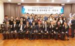 국제 아카데미 10기, 회장 이·취임식 행사 개최