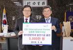 김흥중 대표, 부산대에 5000만 원 기금