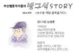 [부산 웹툰 작가들의 방구석 STORY] 보수동 책방 골목을 가다..남정훈