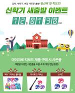 신학기 인싸템 마이크로 킥보드 12일 CJ오쇼핑 판매…언제부터?