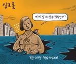 [서상균 그림창] 싱크홀