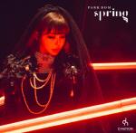 박봄 새 솔로 타이틀곡 '봄' 5개 음원 차트 1위...'복귀 청신호'