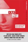 [신간 돋보기] 인권을 착취당한 세계의 여성들