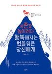 [신간 돋보기] '자존감' 열풍의 불편한 진실