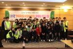 동명대 장애 비장애학생 함께 리더십 캠프