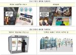 국토부, 부산 수영 경남 통영 등 전국 4곳스마트도시 특화단지 조성