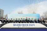 한국철도시설공단, 국내 첫 철도종합시험선로 완공
