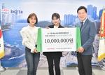 의류업체 핫핑, 해운대구에 성금 1000만 원