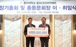 한토종합건설, 동아대에 1억 원 기부