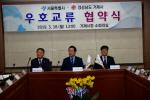 서울시, 경남 중소도시인 거제 고성과 잇따라 우호교류협약