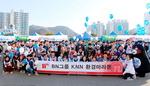 비엔(BN)그룹·대선주조㈜ 임직원 200여 명,  'KNN 환경마라톤' 참가