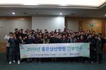 좋은삼선병원 '2019년 좋은삼선병원 간부연수' 개최
