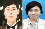 3년 만에 공개수사 전환…실종 부부 얼굴 공개