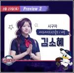 롯데 개막 시리즈 김소혜, 우주소녀 시구
