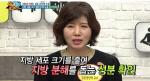 홍지민 30kg 감량 비법 '핑거루트' 효과와 부작용은?