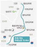 부산~울산 35호 국도 우회로 개설 탄력