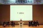 경남대학교 과학영재교육원 '2019학년도 입학식 및 신입생 오리엔테이션'