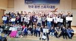 창녕군과 ㈔우포늪따오기복원후원회, 전국웅변스피치대회 개최