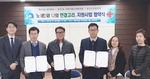 부산 중구 영주2동 주민센터와 지역사회보장협의체·중구노인복지관, 협약 체결