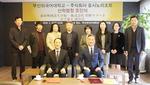 부산외대·호시노리조트 일본 취업 지원 협약