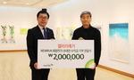 갤러리예가, 초록우산에 전시회 수익금 200만 원 기부
