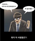 웹툰 복학왕… 주식에 빠진 우기명, 이희진 사건 패러디?