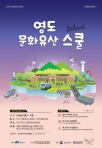 동아대 석당박물관,'영도 문화유산 스쿨'오는 5월부터 운영