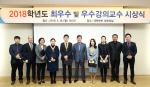 동아대,'2018학년도 최우수 및 우수강의교수 시상식'개최