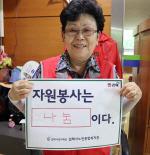 김해 김막심 씨, '2019년도 제2호 경남도 자원봉사왕' 선정
