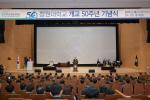 창원대학교, 개교 50주년 기념식 개최