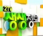 '2TV 생생정보' 15000원 참치회 무한리필·스마트폰 카메라 사용 매뉴얼·칼국수·등갈비