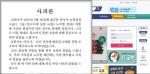교학사 수험서 盧 전 대통령 비하 사진…전량 수거 폐기