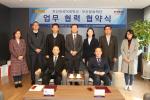 부산외국어대, 부산문화재단과 상호협력 업무협약 체결 국제교류분야 활성화 기대