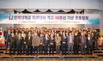 인제대 의과대학 총동창회, 개교 40주년 기념식 개최