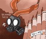 [서상균 그림창] 한국, 미세먼지 최악 5국