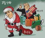 [서상균 그림창] 3월 산타