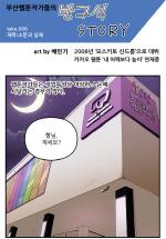[부산 웹툰 작가들의 방구석 STORY] 소문과 실체..배민기