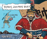 [서상균 그림창] 역사 해전