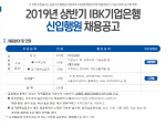 기업은행 채용 2019 신입행원 서류합격자 발표 '홈페이지에서 확인'