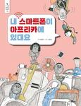 [어린이책동산] 매년 쏟아지는 전자 쓰레기의 심각성 外