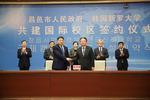 신라대, 중국 산둥성 창이시 방문·국제캠퍼스 공동 건립 협약식