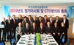 부산과기협 정기이사회 및 CTO 평의회 총회
