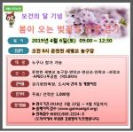 건협 부산검진센터, 보건의 달 기념 건강 걷기 개최