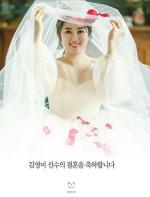 팀킴 영미 3월(30일)의 신부 된다