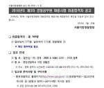 서울지방경찰청 경찰공무원 최종합격자 발표 '신임교육 준비사항은'